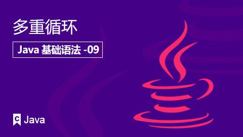 郑州课工场在线课程(java入门):多重循环