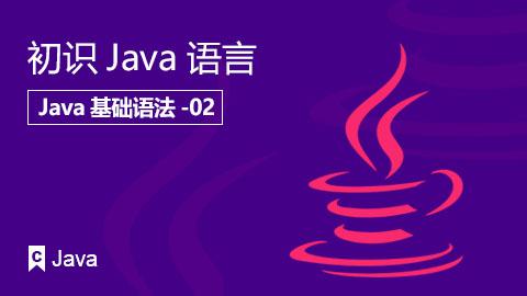 郑州课工场在线课程(java入门):初识Java语言