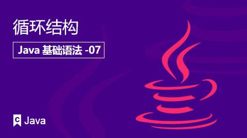 郑州课工场在线课程(java入门):循环结构