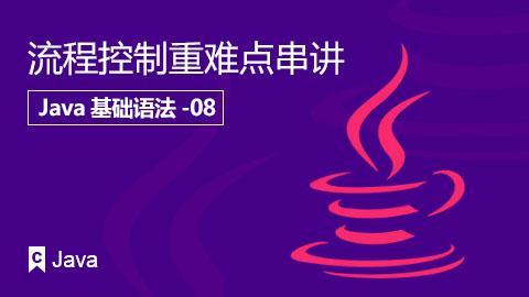 郑州课工场在线课程(java入门):流程控制重难点串讲