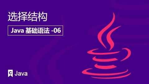 郑州课工场在线课程(java入门):选择结构