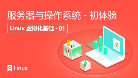 郑州课工场在线课程(云计算入门):服务器与操作系统-初体验