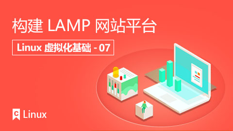 郑州课工场在线课程(云计算入门):构建LAMP网站平台