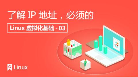 郑州课工场在线课程(云计算入门):了解IP地址
