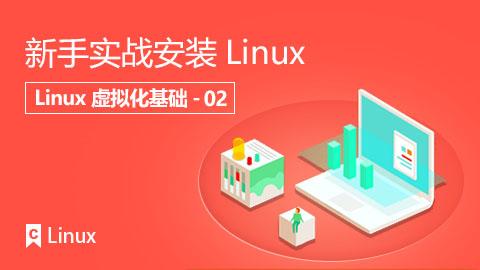 郑州课工场在线课程(云计算入门):新手实战安装Linux
