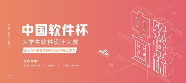 中国软件杯大学生软件设计大赛课工场创意出题.jpg