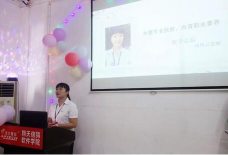 郑州翔天信鸽软件学院教学总监汤凤云.jpg