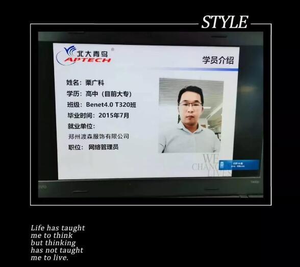 郑州翔天信鸽软件学院就业分享1.jpg