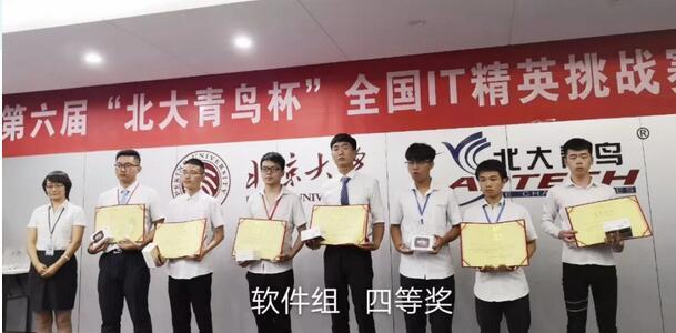 郑州北大青鸟翔天信鸽全国IT精英挑战赛软件组.jpg