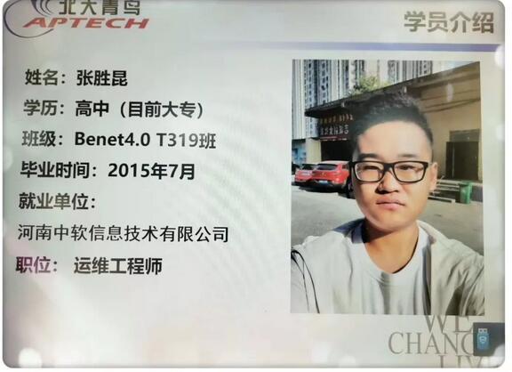郑州翔天信鸽软件学院就业分享3.jpg